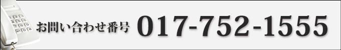 お問い合わせ017-783-2368